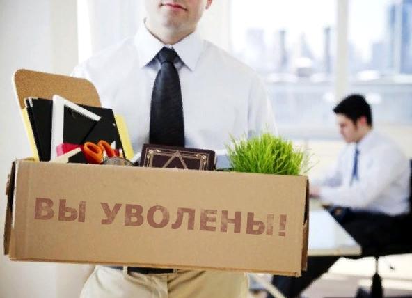 Увольнение при банкротстве предприятия и выплаты работникам 2019