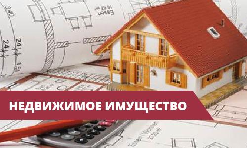 Оценка загородных домов